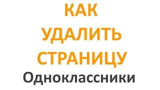 как Удалить Страницу в Одноклассниках в 2020