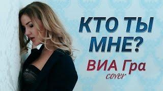 ВИА Гра cover !ПРЕМЬЕРА! Александра Войтик - Кто ты мне?
