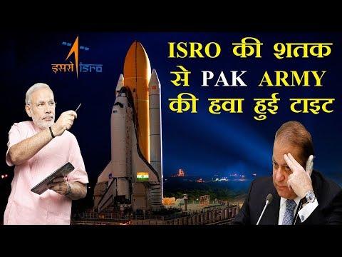 SPACE में ISRO की शतक से पाकिस्तानि ARMY डर गया बोला अब INDIAN ARMY हुई PAK ARMY से  ज्यादा तकतबर|