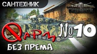 Фарм (заработок) серебра без према Выпуск 10 ~World of Tanks (wot)