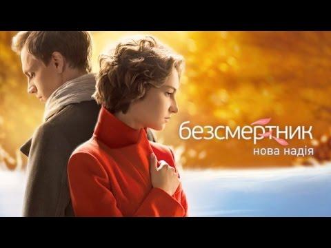 Безсмертник (1 серія)