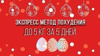 КАК ЗА 5 ДНЕЙ УШЛО 2 КГ И ПЕСОК ИЗ ПОЧЕК17.06.2018 г.