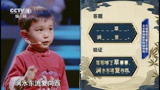 """才5岁!他被称为""""行走的中华小诗库"""""""