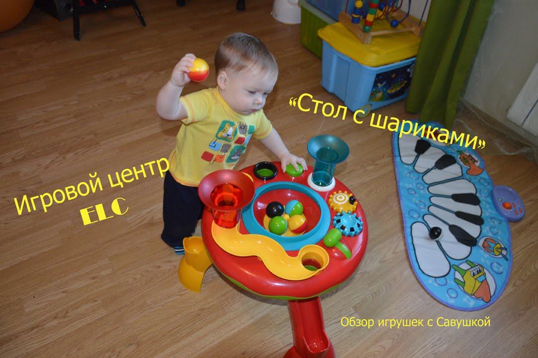 Интернет-магазин развивающих игрушек для мальчиков и девочек elc russia. Если вы давно планировали купить ребёнку «большой гараж» elc,