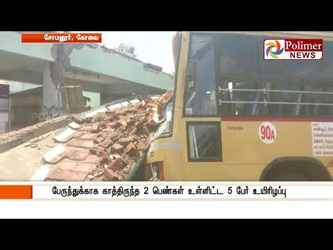 Coimbatore: Bus stand Sealing shatters ; 5 died | Polimer News
