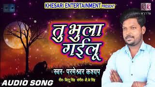 Bhojpuri Sad Song तू भुला गईलू Tu Bhula Gailu Parmeshwar Kashyap Bhojpuri Sad Songs 2019