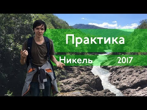 Блог геолога - Никель