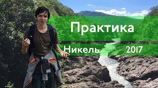 Блог геолога - Никель...