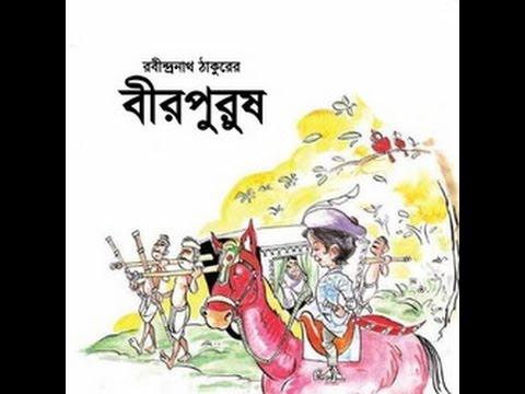 bangla kobita abritti  | Bengali Poetry Recitation | Birpurush (Rabindranath Tagore) BY PRITI