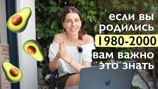 Поколение авокадо – почему мы ТАКИЕ? Рожденные в 1980-2000