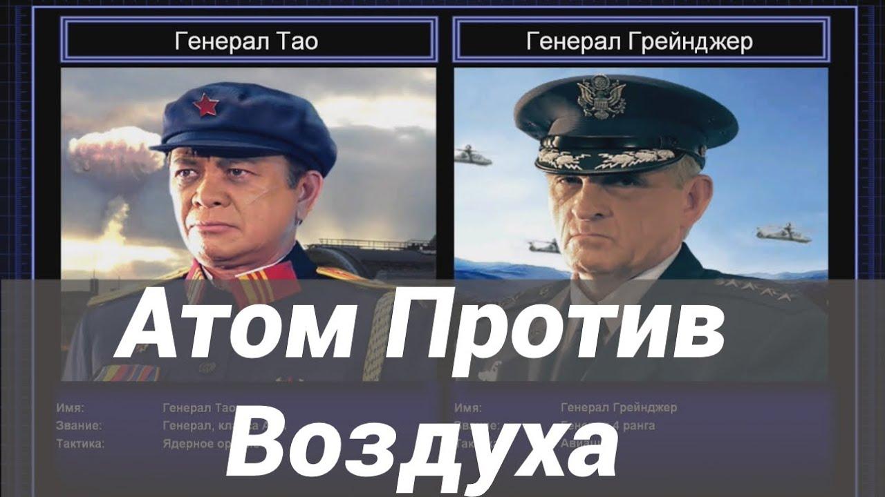 Миниганы - Залог Победы! ● C&C Generals: Zero Hour