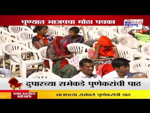 PMC polls: Empty chairs at Fadnavis' Pune rally prompt BJP to cancel event