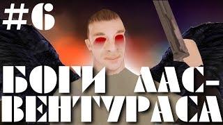 Боги Лас-Вентураса 6 серия ФИНАЛ (GTA San Andreas машинима)