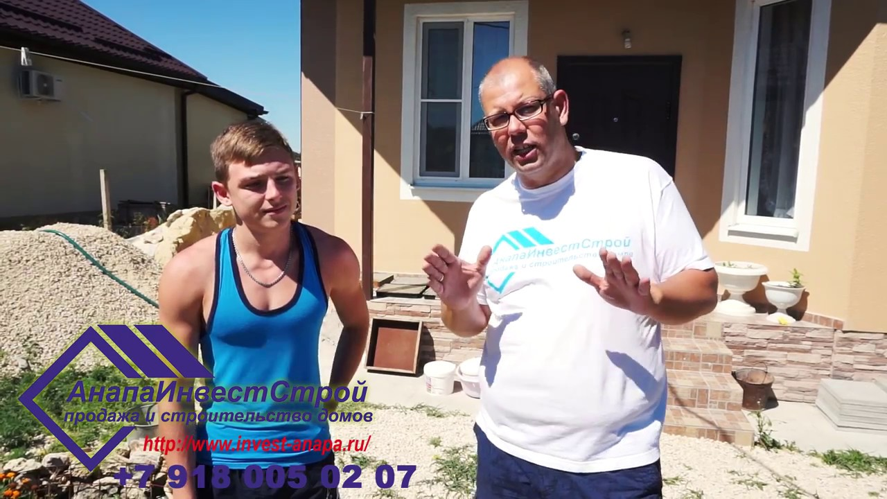 Купить недорогой хороший дом в Анапском районе - YouTube