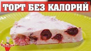 ПРОСТОЙ ТОРТ БЕЗ ЛИШНИХ КАЛОРИЙ!