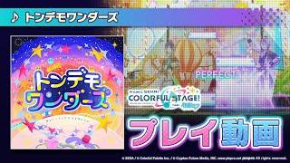 『トンデモワンダーズ』(難易度:HARD) プレイ動画を一部公開!