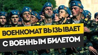 Внимание! Военкомат вызывает призывников с военным билетом