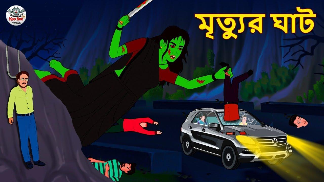 মৃত্যুর ঘাট   Bhuter Golpo   Rupkothar Golpo   Bengali Fairy Tales   Horror Stories