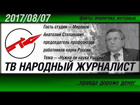 ТВ НАРОДНЫЙ ЖУРНАЛИСТ #53 «Нужна ли наука России?» - Cмотреть видео онлайн с youtube, скачать бесплатно с ютуба