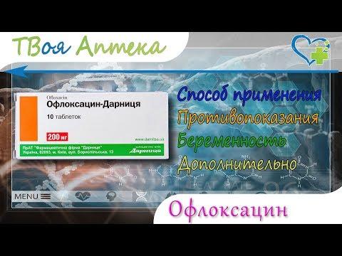 Офлоксацин таблетки - показания (видео инструкция) описание, отзывы