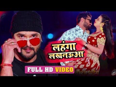 #Video - लहंगा लखनऊआ - #Khesari Lal Yadav , #Antra Singh Priyanka - Bhojpuri Songs 2020