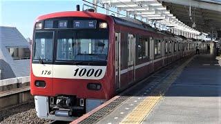 京急電鉄 新1000形 先頭車1176編成 青砥駅
