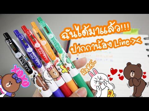 รีวิวเครื่องเขียน ปากกาSARASA LINEน่ารัก