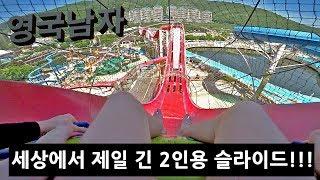한국 워터파크 처음 가본 영어패치 한국아재ㅋㅋㅋ