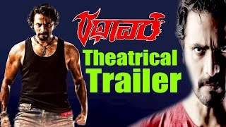"""Rathaavara"" Theatrical Trailer 