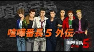喧嘩番長5~漢の法則~ PV