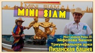 видео Экскурсия в Мини-Сиам: парк миниатюр