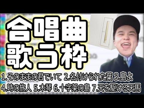 合唱曲を熱唱する加藤純一【2019/10/06】