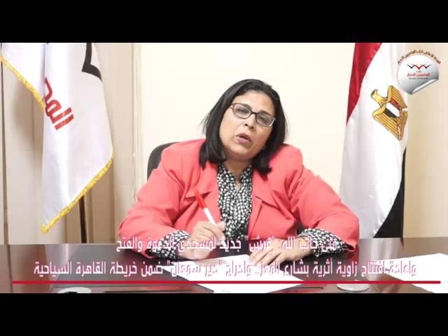 """منى جاب الله: """"فرش"""" جديد لمسجدي الدعوة والفتح.""""دير سمعان"""""""