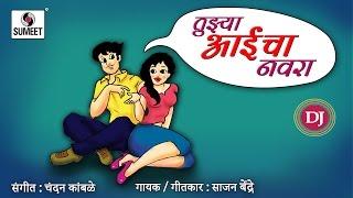 Tujhya Aaicha Navra Lokgeet Sumeet Music Marathi Dj Song Roadshow Song 2016