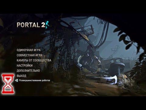 Стрим прохождение Портала 2 | Portal 2