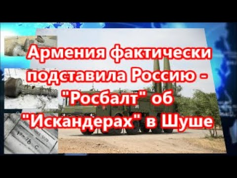 Армения фактически подставила Россию -