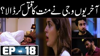 Cheekh Episode 18 Promo| Cheekh Episode 18 Teaser|cheikh episode 18 promo|Episode 17 Review|QUAIDTV