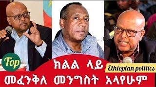 Ethiopian- ጀነራሉ ይናገራሉ እንደዚ አይነት መፈንቅለ መንግስት አይቼ አላውቅም  ሙሉ መረጃ