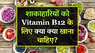 Top Vitamin B12 Foods for Vegetarians    शाकाहारियों को Vitamin B12 बढ़ाने के लिए क्या खाना चाहिए