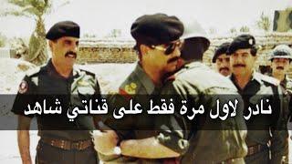 شاهد ماذا فعل صدام حسين للضابط الذي اغتصب في الكويت - اسد صدام