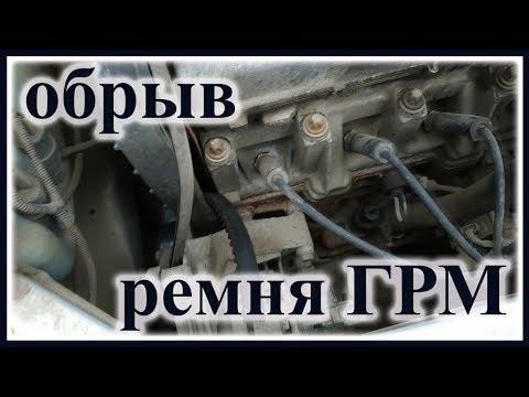 """Обрыв ремня ГРМ на ладе """"Калине""""! Хорошо что не 16 клапанов!!!"""
