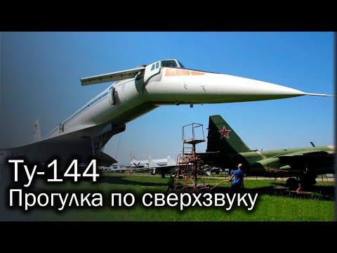 Ту-144 - прикосновение