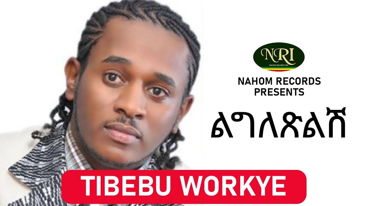 Tibebu Workiye – Ligletsilish - ጥበቡ ወርቅዬ - ልግለጽልሽ - Ethiopian Music