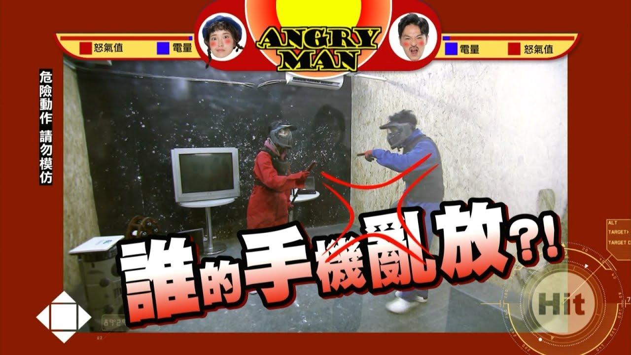 【臺北】想要盡情發洩嗎?來「HA憤怒屋」用力砸超紓壓!食尚玩家 - YouTube