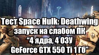 Тест Space Hulk Deathwing запуск на слабом ПК 4 ядра 4 ОЗУ GeForce GTX 550 Ti 1 Гб