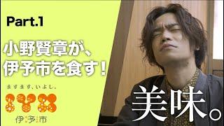"""『小野賢章と恋するイヨタビ』 Part 1  伊予市を """"食べる"""""""