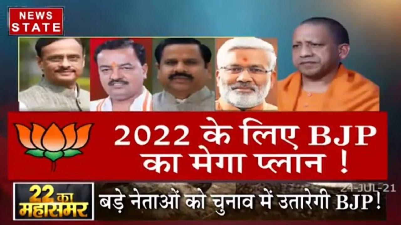 22 ka Mahasamar: जीतने के लिए BJP अपने प्लान में बदलाव को तैयार   B JP का चुनाव में 300 सीट का प्लान