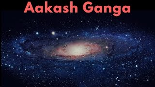 The Milky way and our place inside it [Hindi]. Brahmand #1 Aakash Ganga