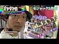 スクープTVプラス   モジャックスタイル第2話「M.J.O.P VS まどか☆マギカ2」【モジャック#2】