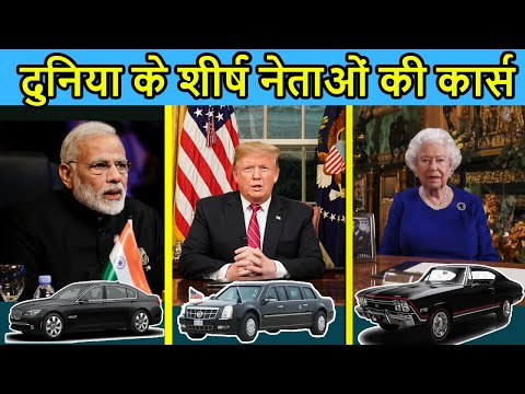 दुनिया के शीर्ष नेताओं की कार्स   Top 10 Cars of Nation Heads